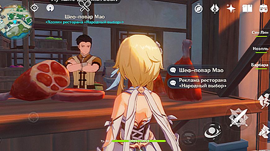 """Genshin impact: Ресторан """"Народный выбор"""" - где находится на карте, ассортимент"""