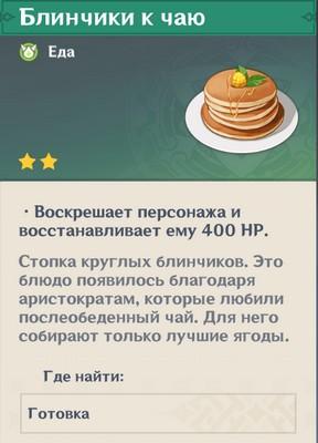 Блинчики к чаю в Геншин импакт: где взять рецепт, свойства разновидностей