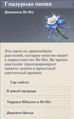 Где купить и найти Глазурную лилию в Genshin impact (Геншин импакт)