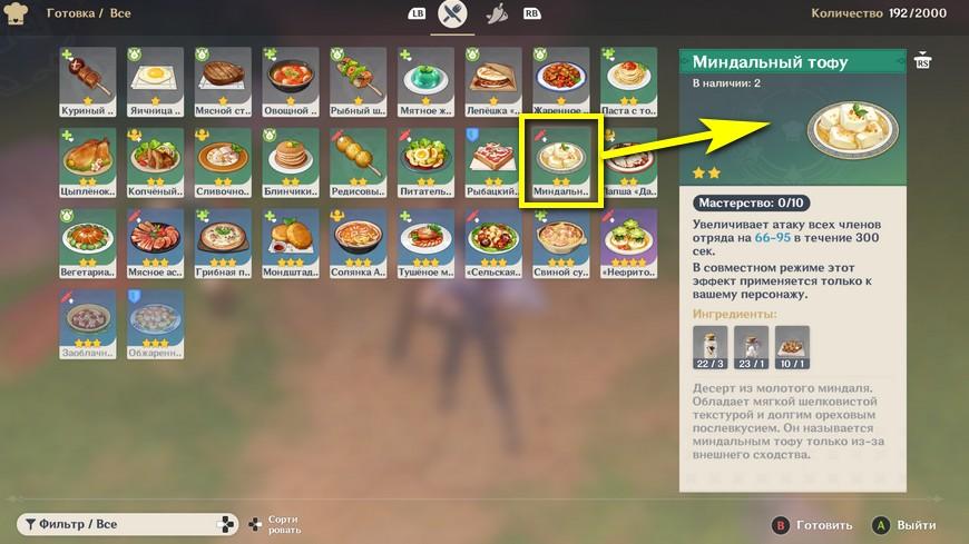 Миндальный тофу в Genshin impact: где найти рецепт и купить, свойства, как сделать