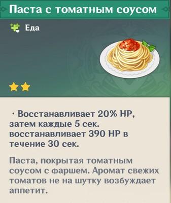 Паста с томатным соусом в Геншин импакт: где найти рецепт, свойства
