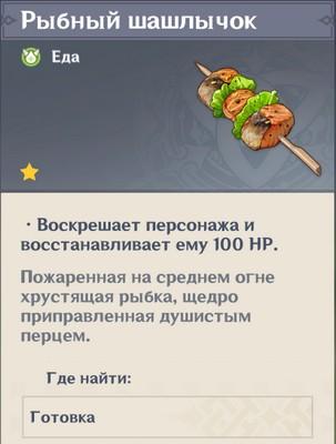 Рыбный шашлычок в Геншин импакт: как приготовить, свойства