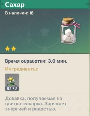 Сахар в Геншин импакт: где найти и как сделать, список рецептов