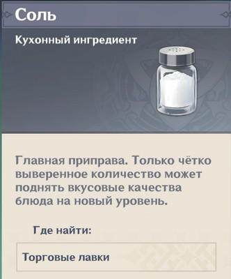 Где найти и купить соль в Genshin impact (список мест)
