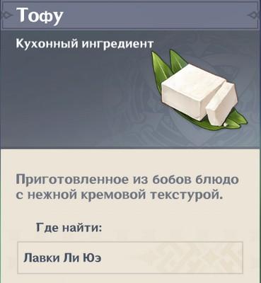 Тофу в Геншин импакт: где найти и купить, список рецептов
