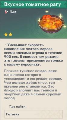 Genshin impact: Томатное рагу - как приготовить, где получить рецепт