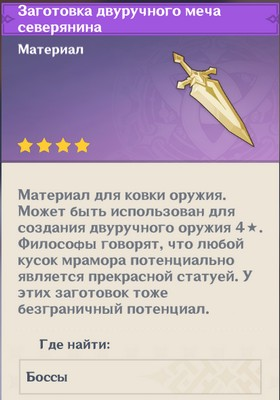 Genshin impact: Форма двуручного меча северянина - где найти и купить в игре