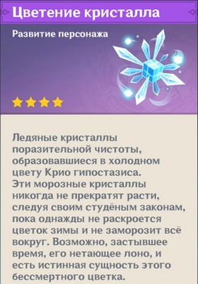 Genshin impact: Цветение кристалла - где найти, как добыть, для кого нужен