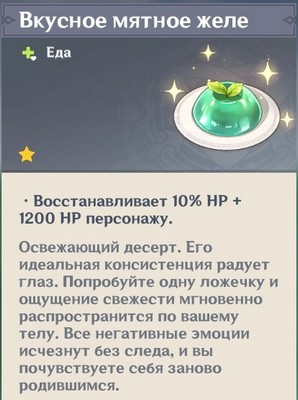 Мятное желе в Genshin impact: где взять рецепт, как приготовить, свойства