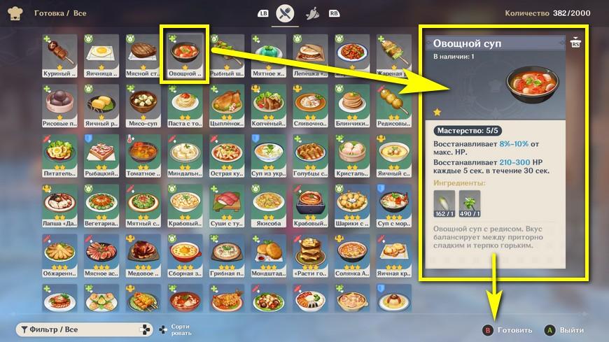 Геншин импакт: Овощной суп - как приготовить вкусный вариант, где взять и купить