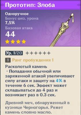 """""""Прототип: Злоба"""" в Геншин импакт: для кого меч, как получить"""