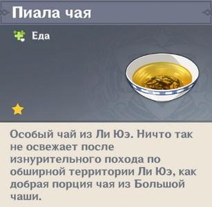 Пила чая в Genshin impact: где купить напиток, свойства с примером действия