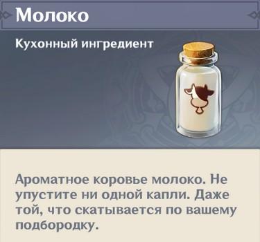 Геншин импакт: Молоко - где найти и купить, для чего нужно в игре