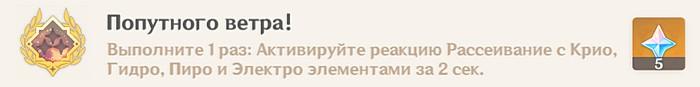 """Реакция """"Рассеивание"""" в Геншин импакт (подробный гайд статуса)"""