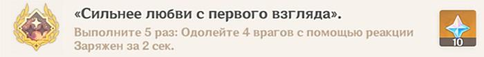 """Реакция """"Заряжен"""" в Геншин импакт (подробный гайд про статус)"""