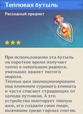 Тепловая бутыль в Геншин импакт: где взять чертеж, как сделать, свойства