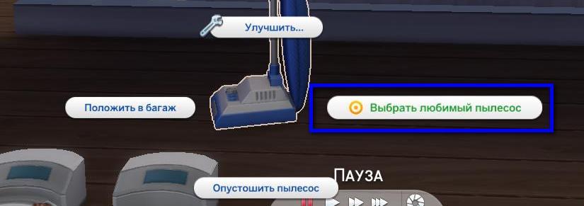 Как и где в Симс 4 купить пылесос: какую модель выбрать, особенности использования